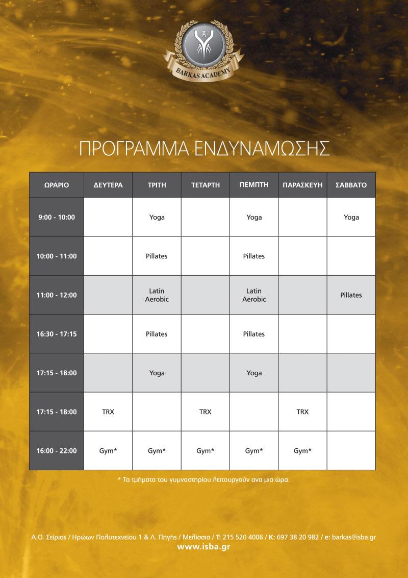 programma_endynamosis