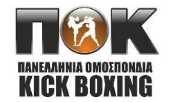 kickboxing_omospondia